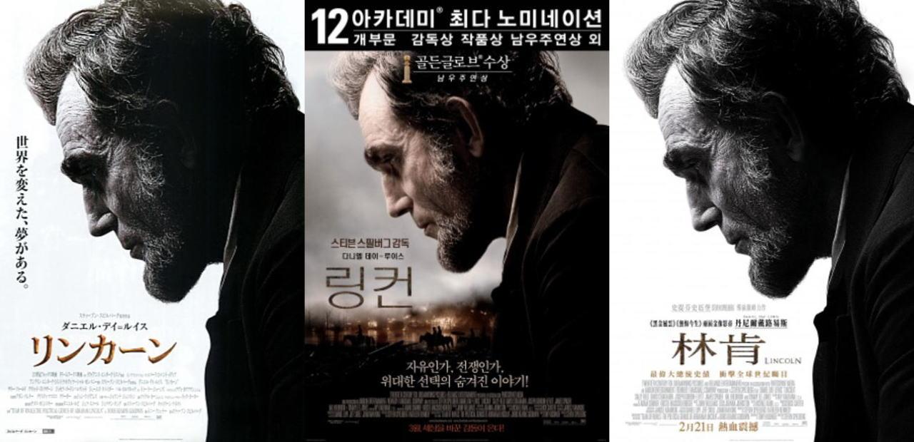 映画『リンカーン (2012) LINCOLN』ポスター(4)▼ポスター画像クリックで拡大します。