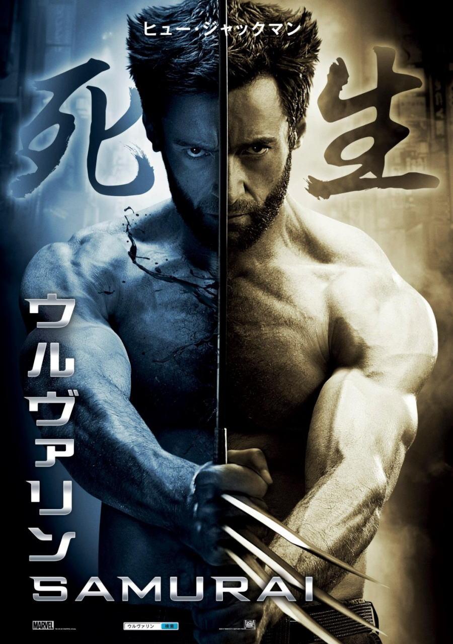 映画『ウルヴァリン:SAMURAI (2013) THE WOLVERINE』ポスター(4)▼ポスター画像クリックで拡大します。