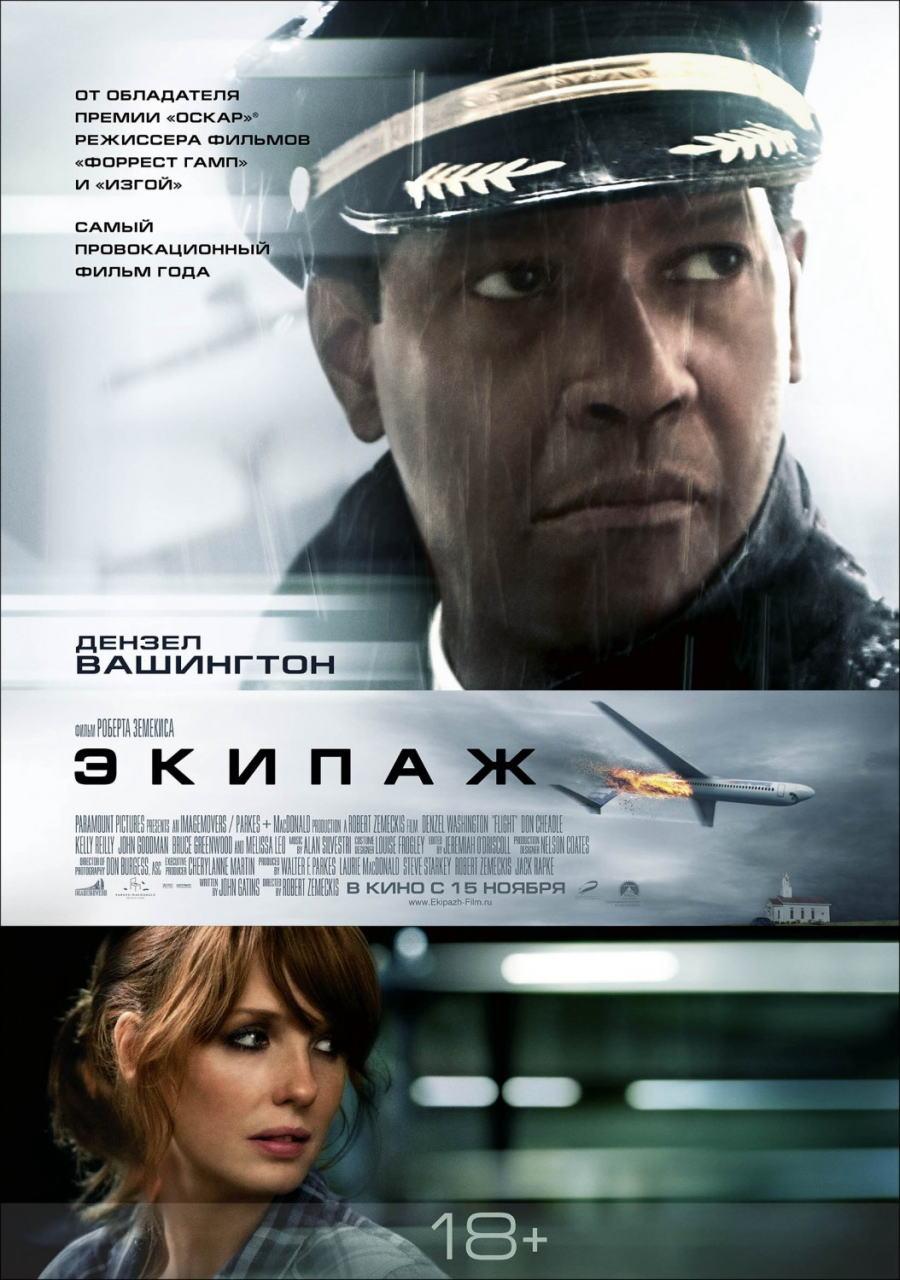 映画『フライト FLIGHT』ポスター(4) ▼ポスター画像クリックで拡大します。