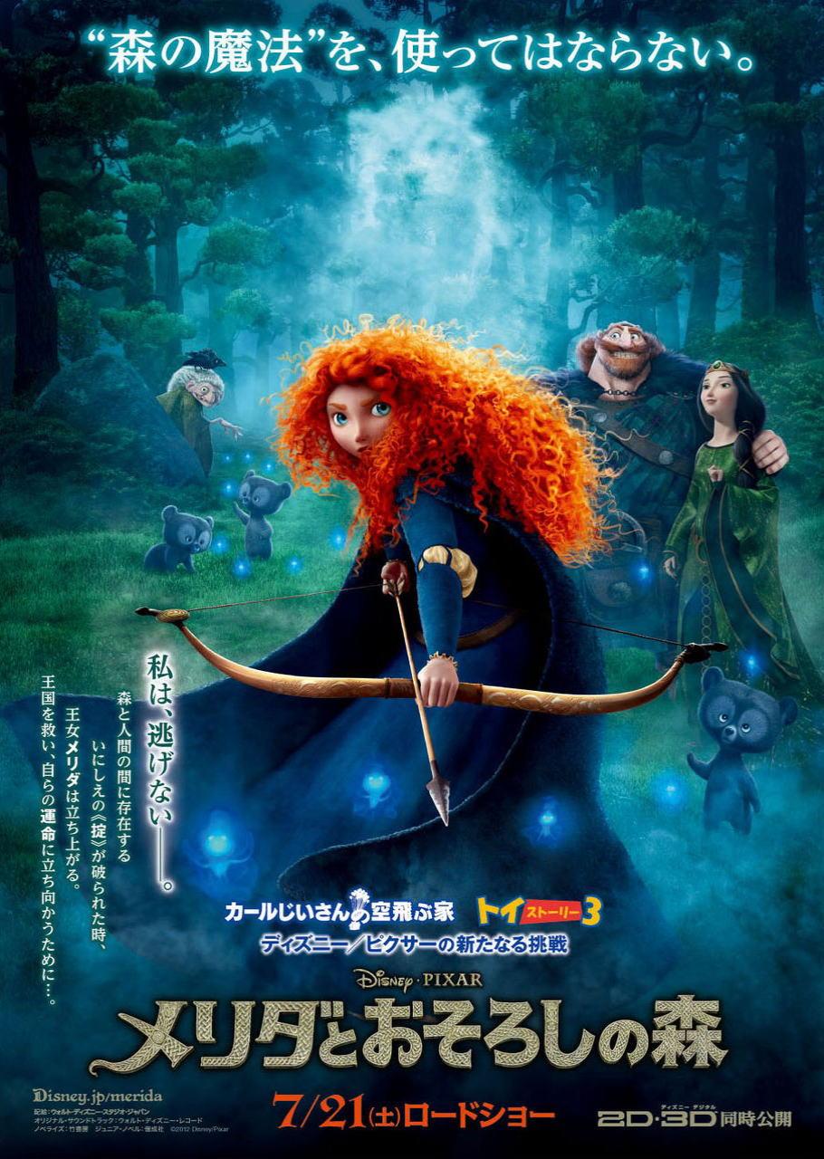 映画『メリダとおそろしの森 BRAVE』ポスター(8)▼ポスター画像クリックで拡大します。