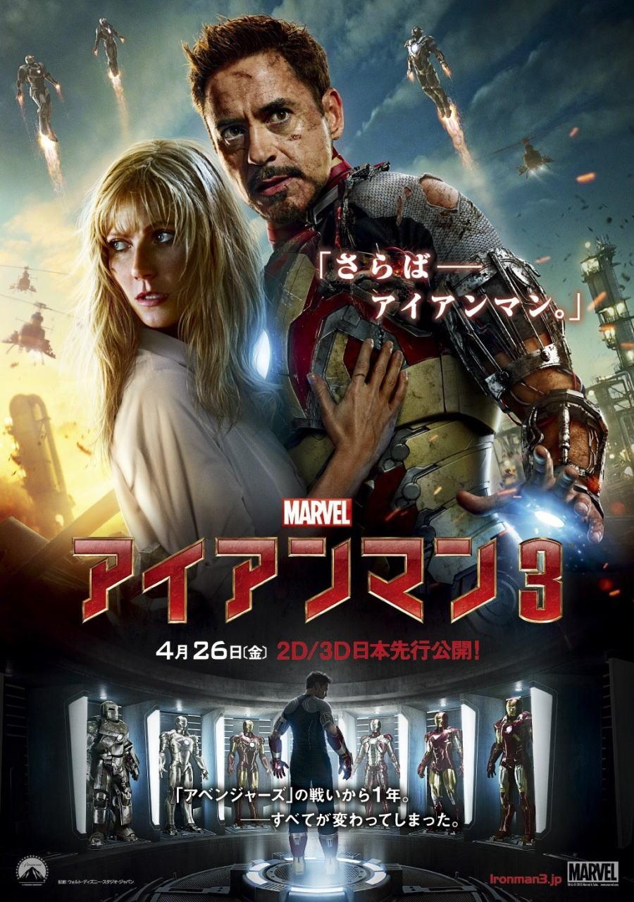 映画『アイアンマン3 (2013) IRON MAN 3』ポスター(6)▼ポスター画像クリックで拡大します。