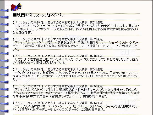 映画『バトルシップ』ネタバレ・あらすじ・ストーリー01@映画の森てんこ森