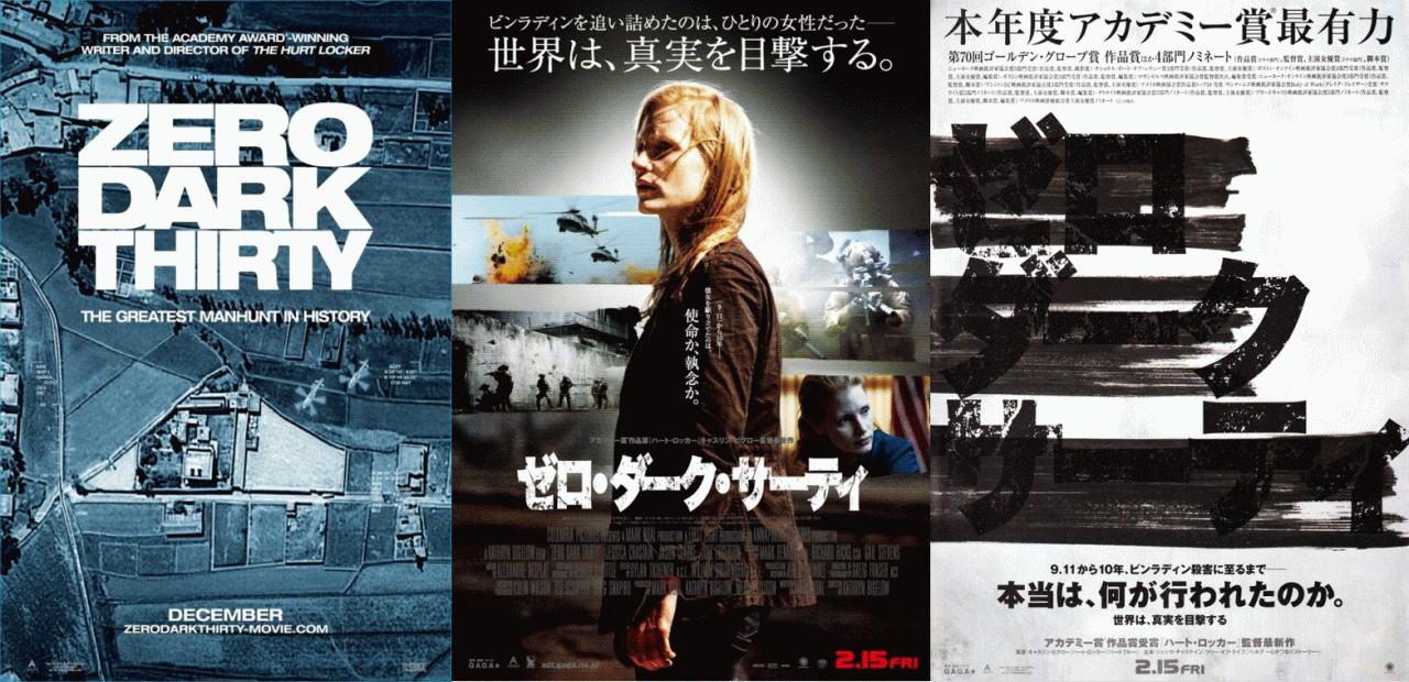 映画『ゼロ・ダーク・サーティ ZERO DARK THIRTY』ポスター(5) ▼ポスター画像クリックで拡大します。