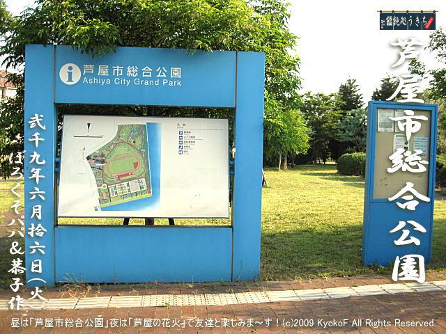 6/18(木)【芦屋の公園】芦屋市には大小合わせて105ヶ所の個性あふれる都市公園がある! @キャツピ&めん吉の【ぼろくそパパの独り言】      ▼クリックで元の画像が拡大します。