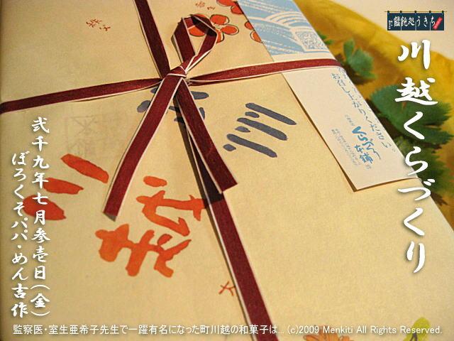 7/31(金)【川越くらづくり】監察医・室生亜希子先生で一躍有名になった町川越の和菓子は... @キャツピ&めん吉の【ぼろくそパパの独り言】     ▼クリックで元の画像が拡大します。