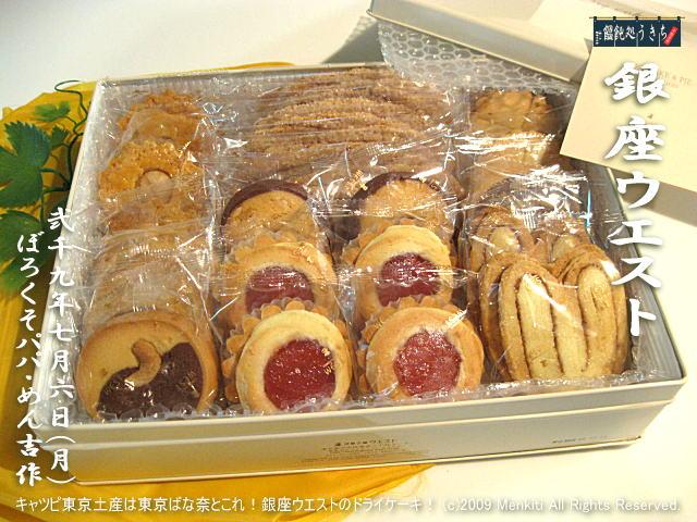 7/6(月)【銀座ウエスト】キャツピ東京土産は東京ばな奈とこれ!銀座ウエストのドライケーキ! @キャツピ&めん吉の【ぼろくそパパの独り言】     ▼クリックで元の画像が拡大します。