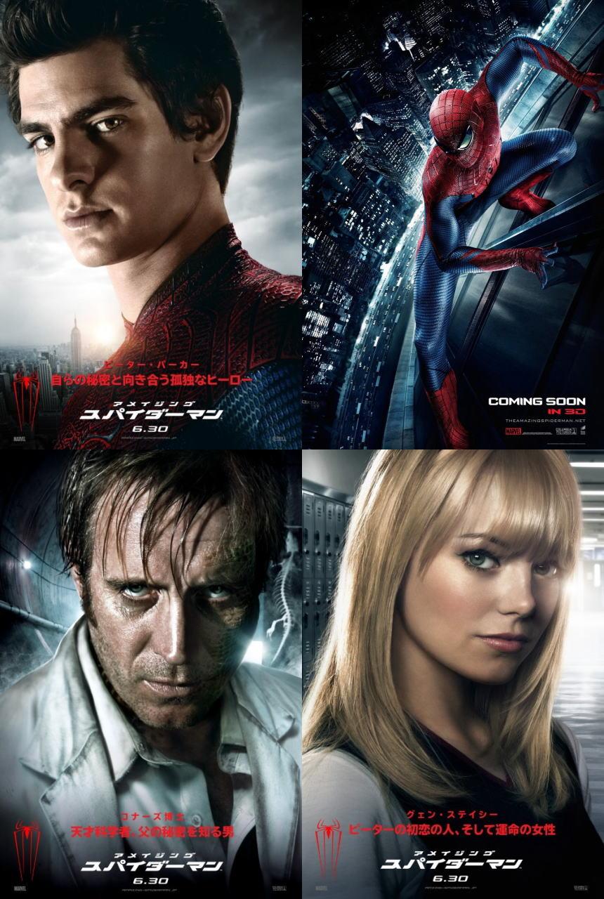 映画『アメイジング・スパイダーマン THE AMAZING SPIDER-MAN』ポスター(7)▼ポスター画像クリックで拡大します。