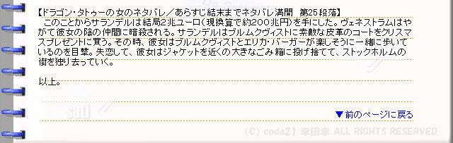 映画『ドラゴン・タトゥーの女』ネタバレ・あらすじ・ストーリー06@映画の森てんこ森