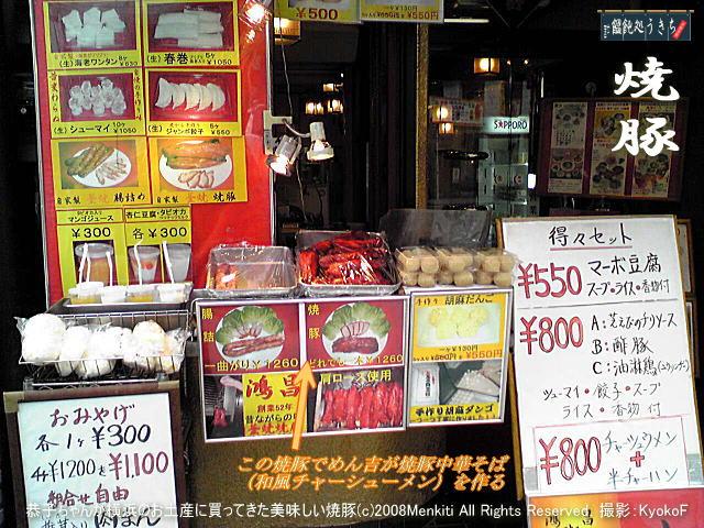 恭子ちゃんと幸が横浜の中華街でめん吉のお土産の焼き豚を買ったお店@キャツピ&めん吉の【ぼろくそパパの独り言】   ▼クリックで拡大スライドショーが見れます。