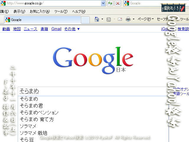 11/6(土)【Google検索とYahoo!検索】「Google検索とYahoo!検索」! (c)2010 KyokoF. All Rights Reserved. @キャツピ&めん吉の【ぼろくそパパの独り言】     ▼クリックで元の画像が拡大します。