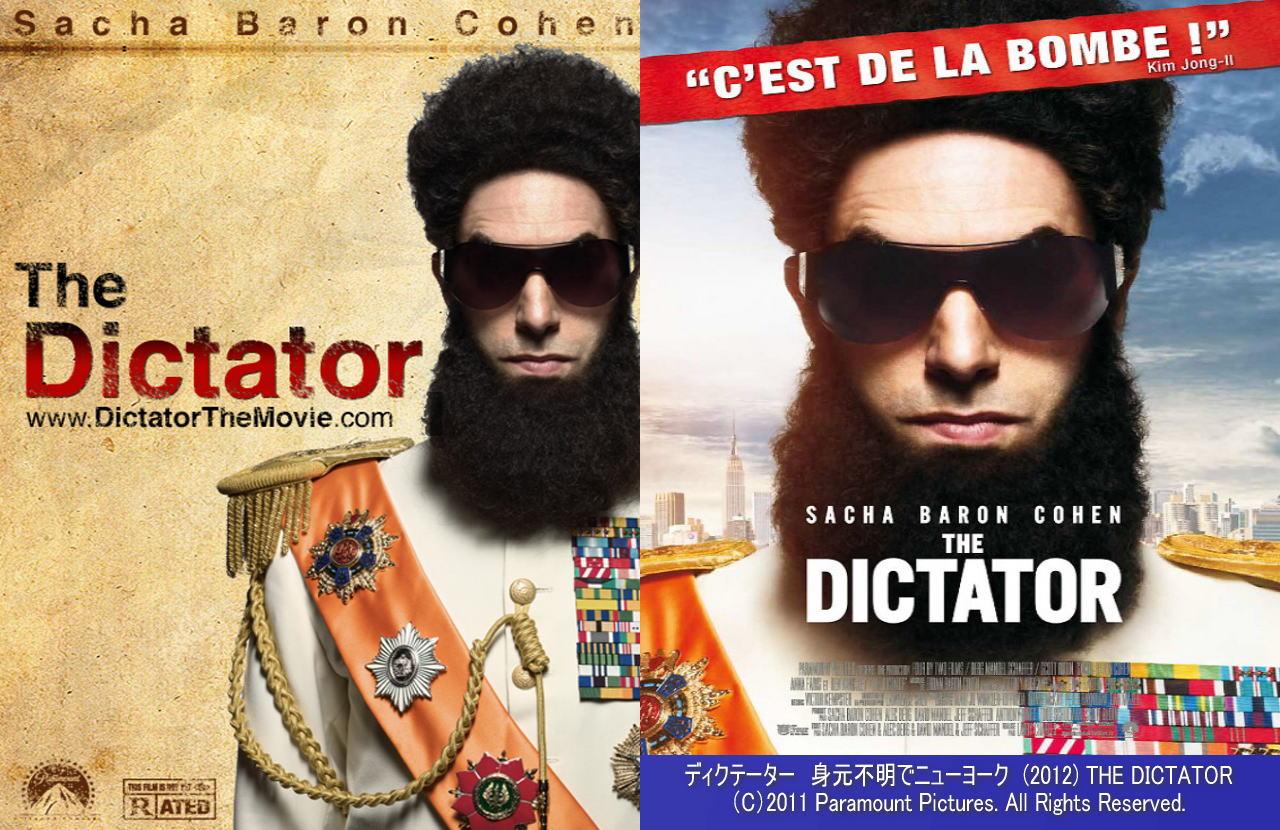 映画『ディクテーター 身元不明でニューヨーク THE DICTATOR』ポスター(6)▼ポスター画像クリックで拡大します。