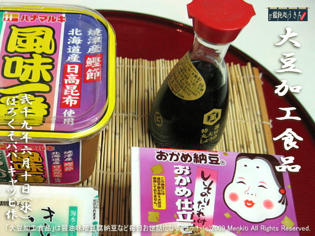 6/10(水)「大豆加工食品」は醤油味噌豆腐納豆など毎日お世話になっています! @キャツピ&めん吉の【ぼろくそパパの独り言】     ▼クリックで元の画像が拡大します。