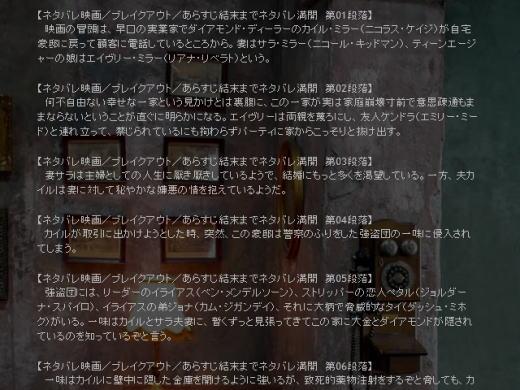 映画『ブレイクアウト』ネタバレ520x390