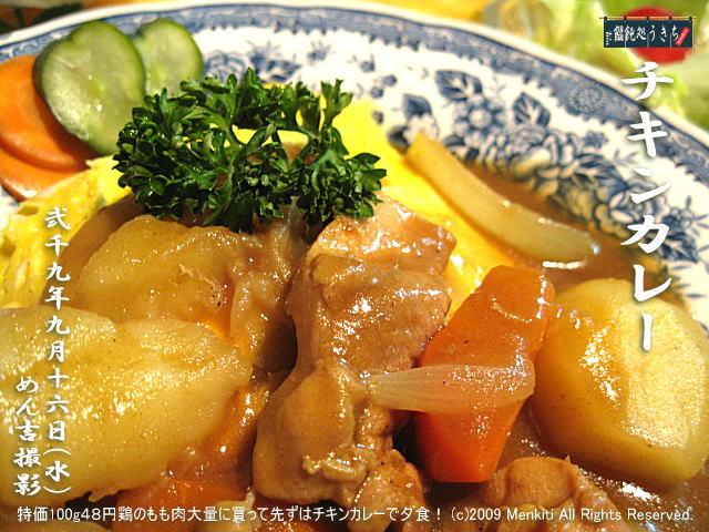 9/16(水)【チキンカレー】特価100g48円鶏のもも肉大量に買って先ずはチキンカレーで夕食! @キャツピ&めん吉の【ぼろくそパパの独り言】      ▼クリックで元の画像が拡大します。