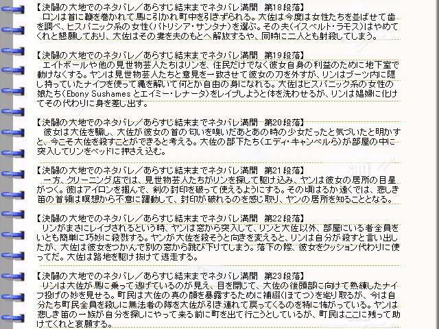 映画『決闘の大地で』ネタバレ・あらすじ・ストーリー04@映画の森てんこ森