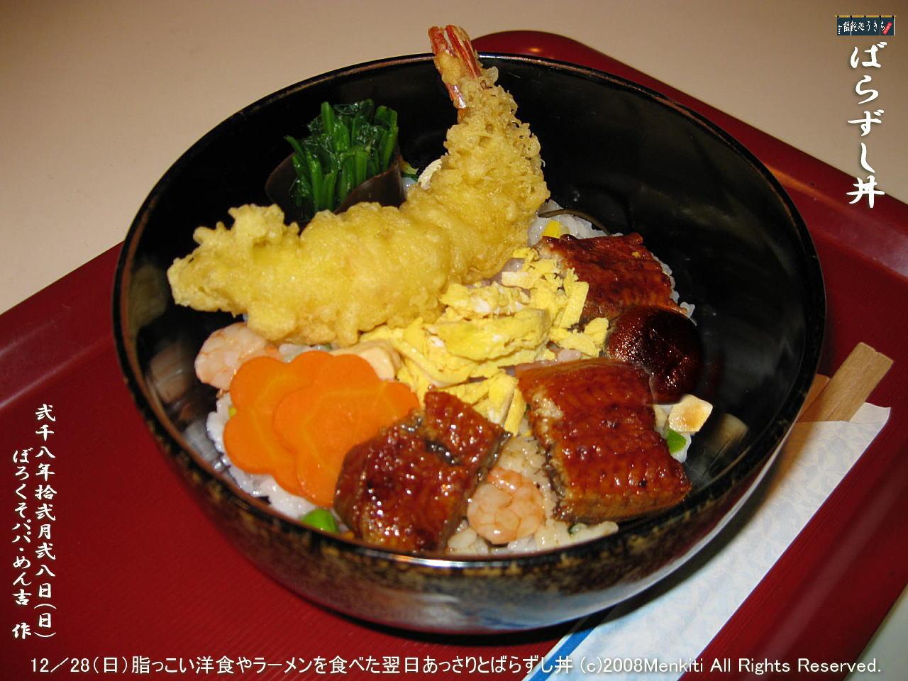 12/28(日)脂っこい洋食やラーメンを食べた翌日あっさりと「ばらずし(ちらしずし・ちらし寿司・五目ちらし・五目すし、ばらずし・ばら寿司・ばらちらし)丼」@キャツピ&めん吉の【ぼろくそパパの独り言】    ▼クリックで1280x960pxlsに拡大します。