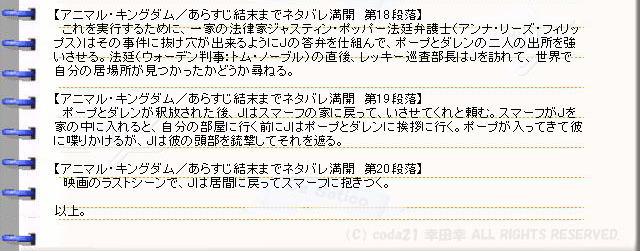 映画『アニマル・キングダム』ネタバレ・あらすじ・ストーリー04@映画の森てんこ森