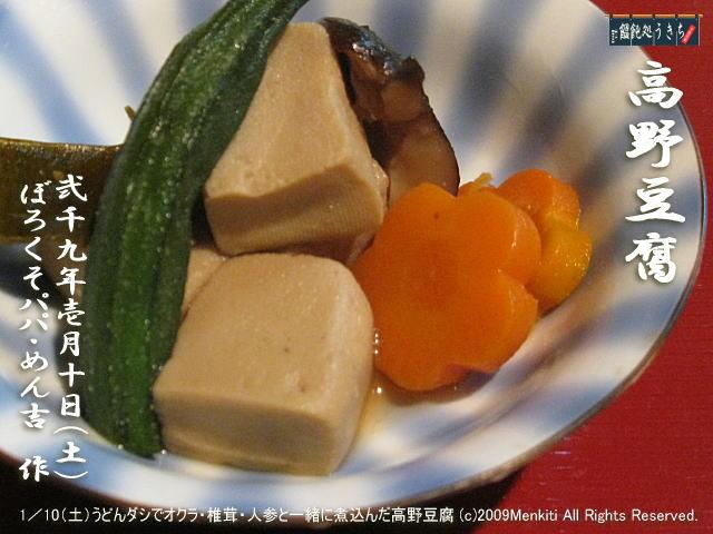 1/10(土)うどんダシでオクラ・シイタケ・ニンジンと一緒に煮た高野豆腐の含め煮@キャツピ&めん吉の【ぼろくそパパの独り言】        ▼クリックで拡大します。