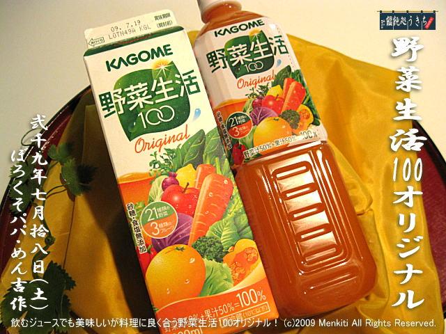 7/18(土)【野菜生活100オリジナル】飲むジュースでも美味しいが料理に良く合う野菜生活100オリジナル! @キャツピ&めん吉の【ぼろくそパパの独り言】      ▼クリックで元の画像が拡大します。