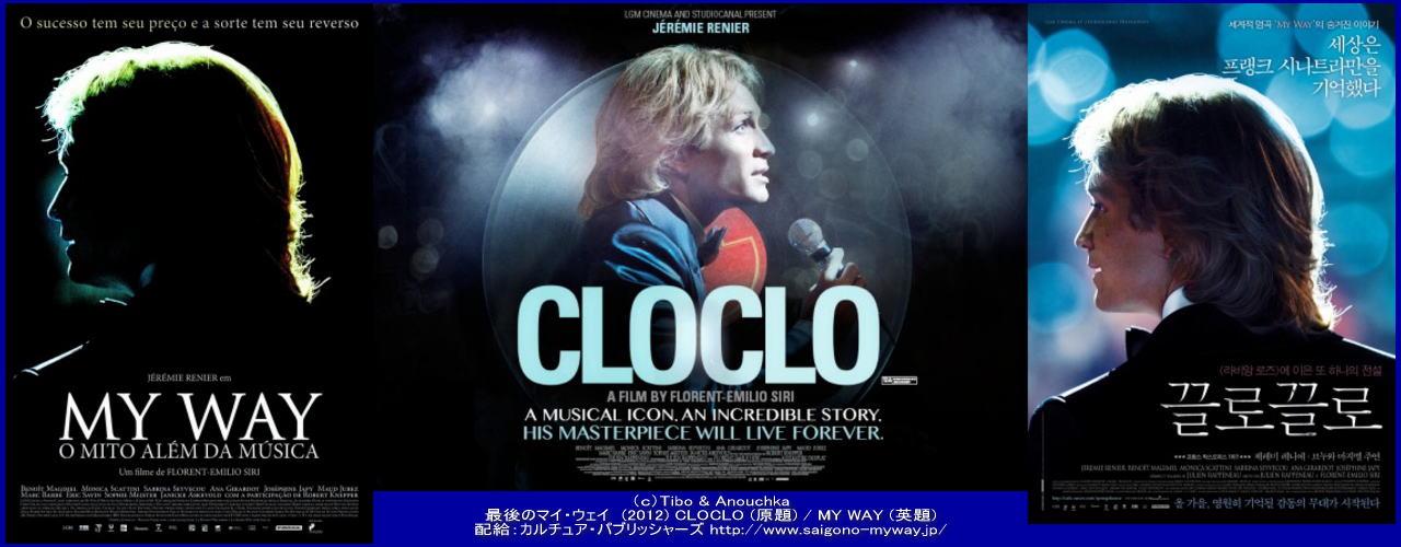 映画『最後のマイ・ウェイ (2012) CLOCLO (原題) / MY WAY (英題)』ポスター(4) ▼ポスター画像クリックで拡大します。