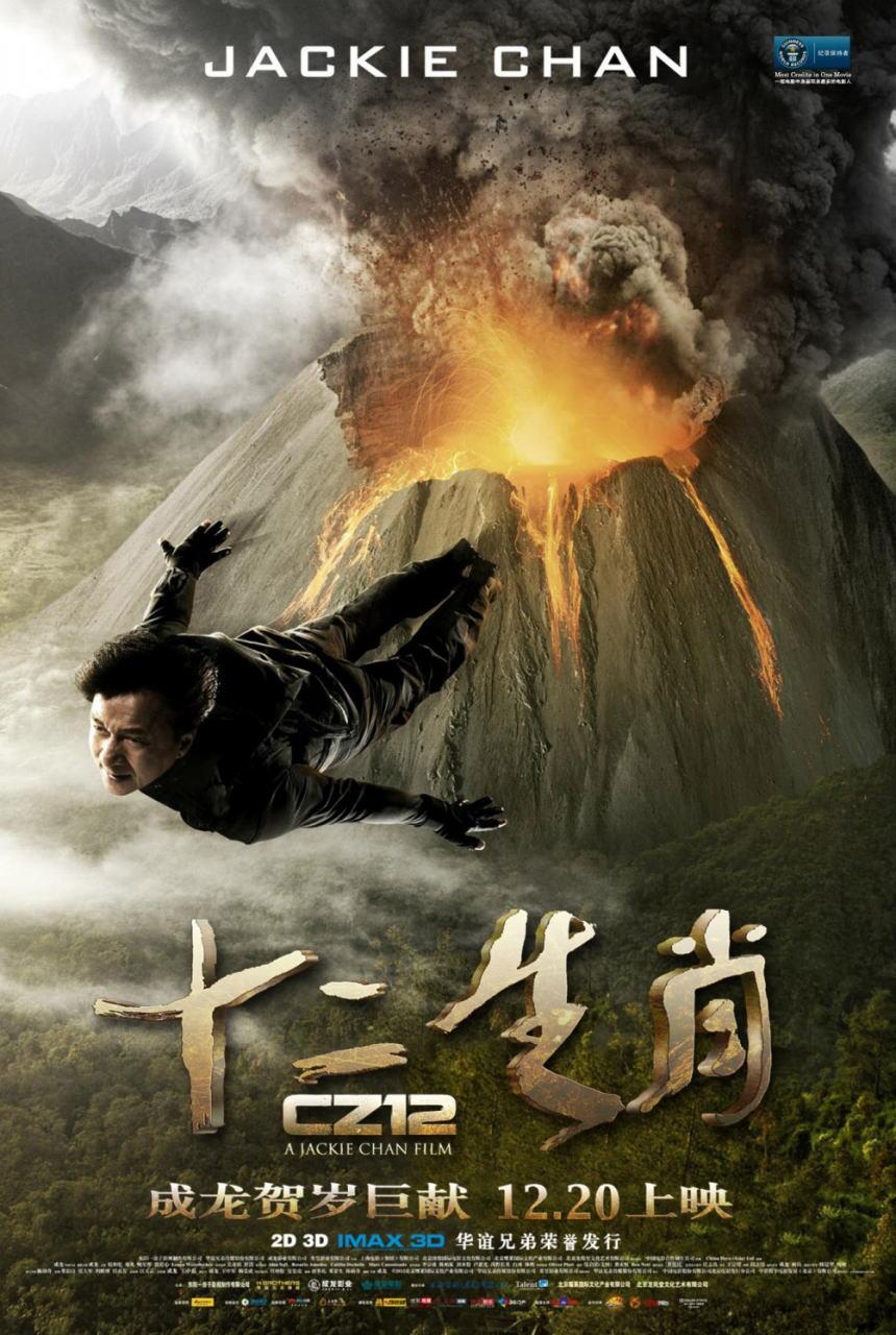 映画『ライジング・ドラゴン (2012) 十二生肖 (原題) / CHINESE ZODIAC / CZ12』ポスター(2)▼ポスター画像クリックで拡大します。