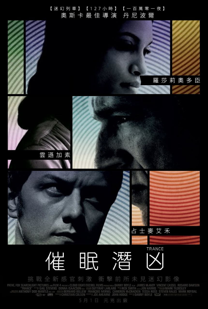 映画『トランス (2013) TRANCE』ポスター(3)▼ポスター画像クリックで拡大します。