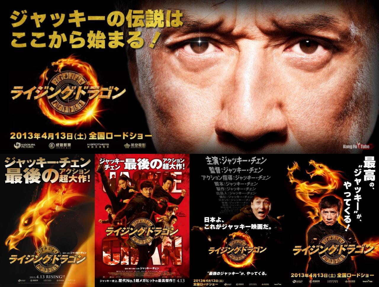 映画『ライジング・ドラゴン (2012) 十二生肖 (原題) / CHINESE ZODIAC / CZ12』ポスター(9)▼ポスター画像クリックで拡大します。