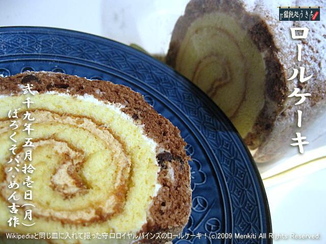 5/11(月)【ロールケーキ】Wikipediaと同じ皿に入れて撮った守口ロイヤルパインズのロールケーキ! @キャツピ&めん吉の【ぼろくそパパの独り言】     ▼クリックで元の画像が拡大します。
