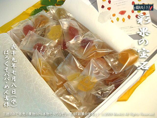 7/8(水)【彩果の宝石】三越のみで販売の果物50%本物そっくりなゼリー名は「彩果の宝石」! @キャツピ&めん吉の【ぼろくそパパの独り言】▼マウスオーバー(カーソルを画像の上に置く)で別の画像に替わります。    ▼クリックで1280x960画像に拡大します。