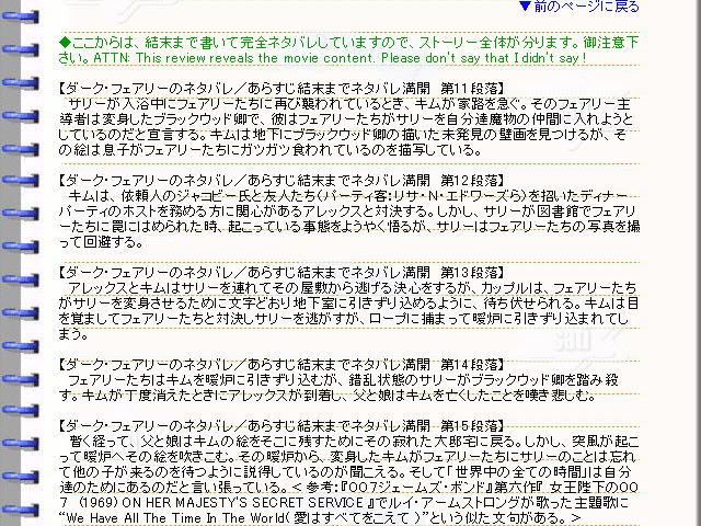映画『ダーク・フェアリー』ネタバレ・あらすじ・ストーリー03@映画の森てんこ森