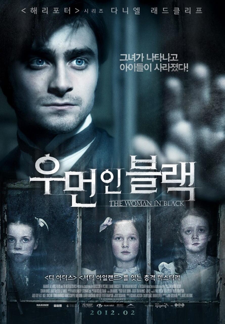 映画『ウーマン・イン・ブラック 亡霊の館 THE WOMAN IN BLACK』ポスター(3)▼ポスター画像クリックで拡大します。