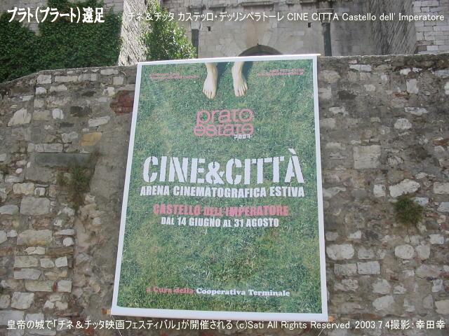 10皇帝の城でチネ・チッタ映画祭が開催される Cine & Citta@プラト(プラート)映画の森てんこ森/幸田幸のパパ・キャッツピ&めん吉の【ぼろくそパパの独り言】