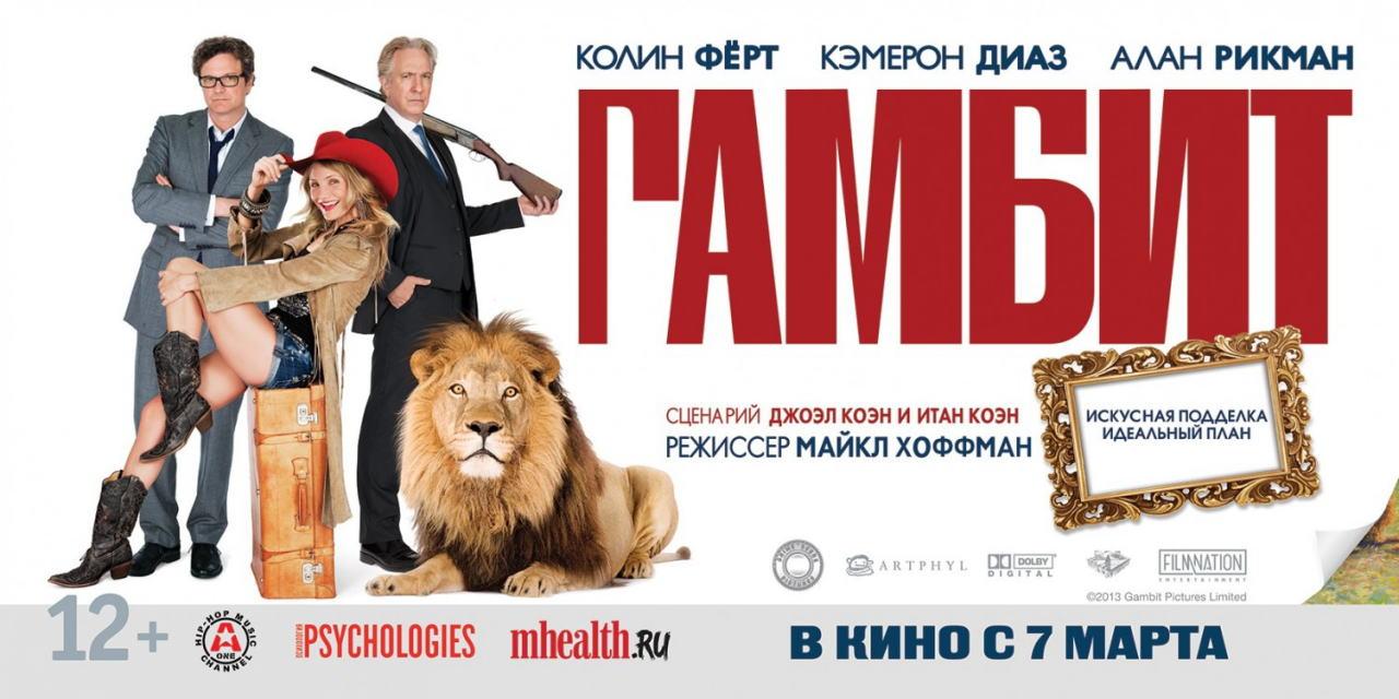 映画『モネ・ゲーム (2012) GAMBIT』ポスター(8)▼ポスター画像クリックで拡大します。