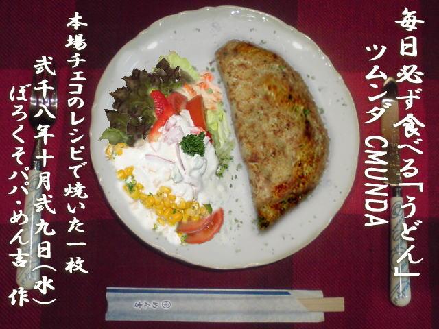10月29日チェコのツムンダ「チェコ風お好み焼き(ブランボラク bramborák)」料理を研究して、ベーコン入りツムンダのレシピ@キャツピ&めん吉の【ぼろくそパパの独り言】クリックで拡大します。