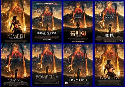 映画『ポンペイ (2014) POMPEII』ポスター(4)▼ポスター画像クリックで拡大します。