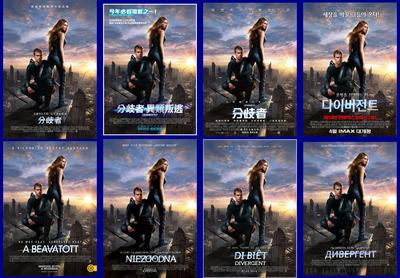 映画『ダイバージェント (2014) DIVERGENT』ポスター(4)▼ポスター画像クリックで拡大します。