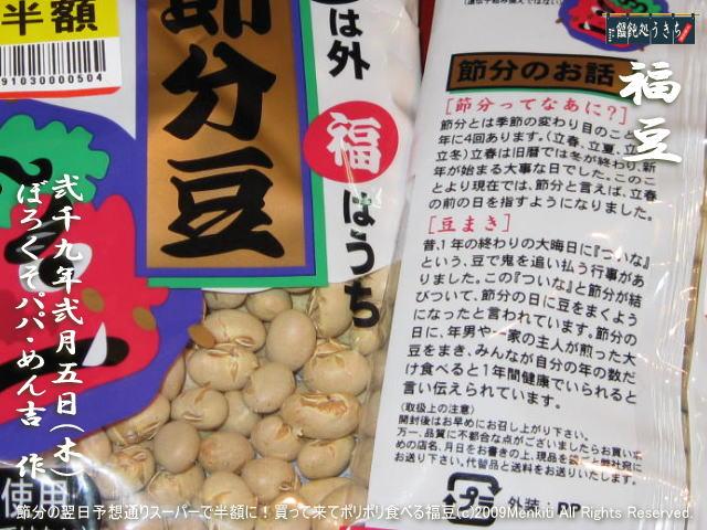2/5(木)福豆の翌日予想通りスーパーで半額に!買って来てポリポリ食べる福豆  @キャツピ&めん吉の【ぼろくそパパの独り言】      ▼クリックで元の画像が拡大します。