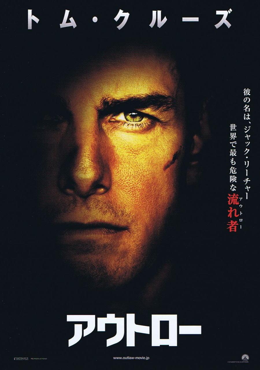 映画『アウトロー JACK REACHER』ポスター(3)▼ポスター画像クリックで拡大します。