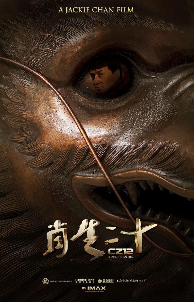 映画『ライジング・ドラゴン (2012) 十二生肖 (原題) / CHINESE ZODIAC / CZ12』ポスター(4)▼ポスター画像クリックで拡大します。