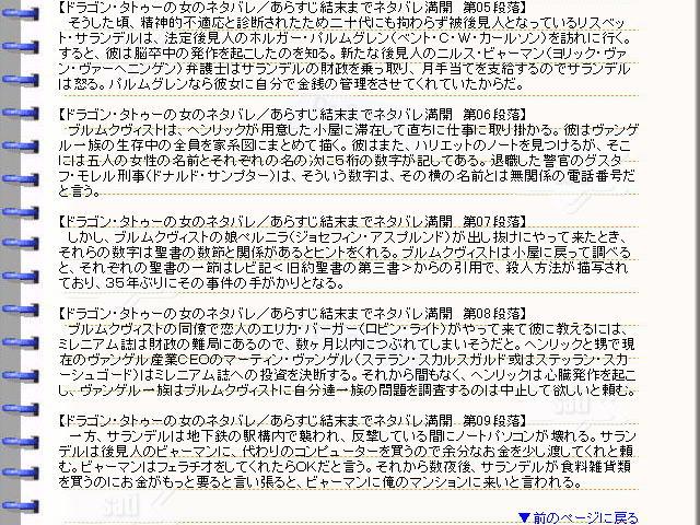 映画『ドラゴン・タトゥーの女』ネタバレ・あらすじ・ストーリー02@映画の森てんこ森