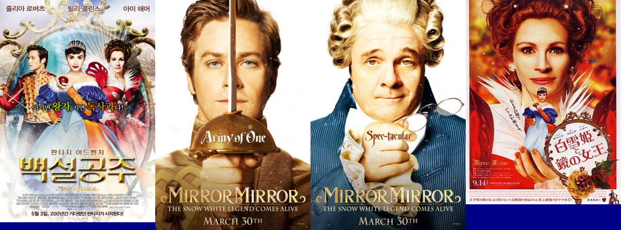 映画『白雪姫と鏡の女王 MIRROR MIRROR』ポスター(8)▼ポスター画像クリックで拡大します。