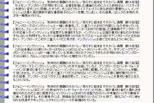 映画『ジョニー・イングリッシュ 気休めの報酬』ネタバレ04(560x373)