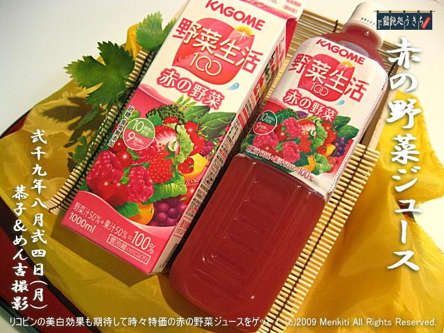 8/24(月)【赤の野菜ジュース】リコピンの美白効果も期待して時々特価の赤の野菜ジュースをゲット! @キャツピ&めん吉の【ぼろくそパパの独り言】 ▼マウスオーバー(カーソルを画像の上に置く)で別の画像に替わります。     ▼クリックで1280x960画像に拡大します。