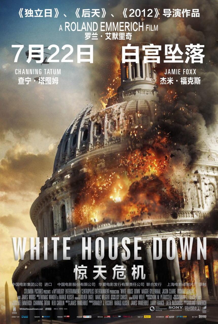 映画『ホワイトハウス・ダウン (2013) WHITE HOUSE DOWN』ポスター(6) ▼ポスター画像クリックで拡大します。