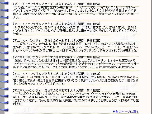 映画『アニマル・キングダム』ネタバレ・あらすじ・ストーリー02@映画の森てんこ森