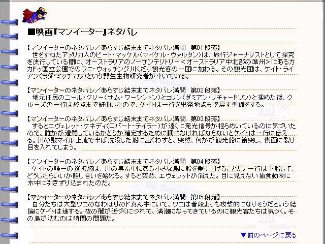 映画『マンイーター』ネタバレ・あらすじ・ストーリー01@映画の森てんこ森
