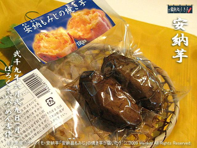 6/29(月)【安納芋】種子島産のサツマイモ・安納芋「安納品もみじ」の焼き芋が届いた! @キャツピ&めん吉の【ぼろくそパパの独り言】 ▼マウスオーバー(カーソルを画像の上に置く)で別の画像に替わります。     ▼クリックで1280x960画像に拡大します。