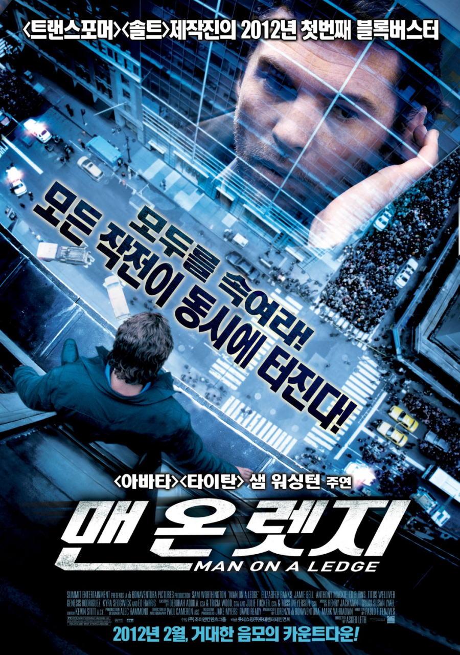 映画『崖っぷちの男 MAN ON A LEDGE』ポスター(2) ▼ポスター画像クリックで拡大します。