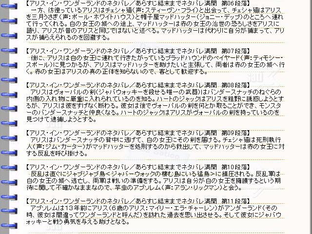 映画『アリス・イン・ワンダーランド』ネタバレ・あらすじ・ストーリー02@映画の森てんこ森