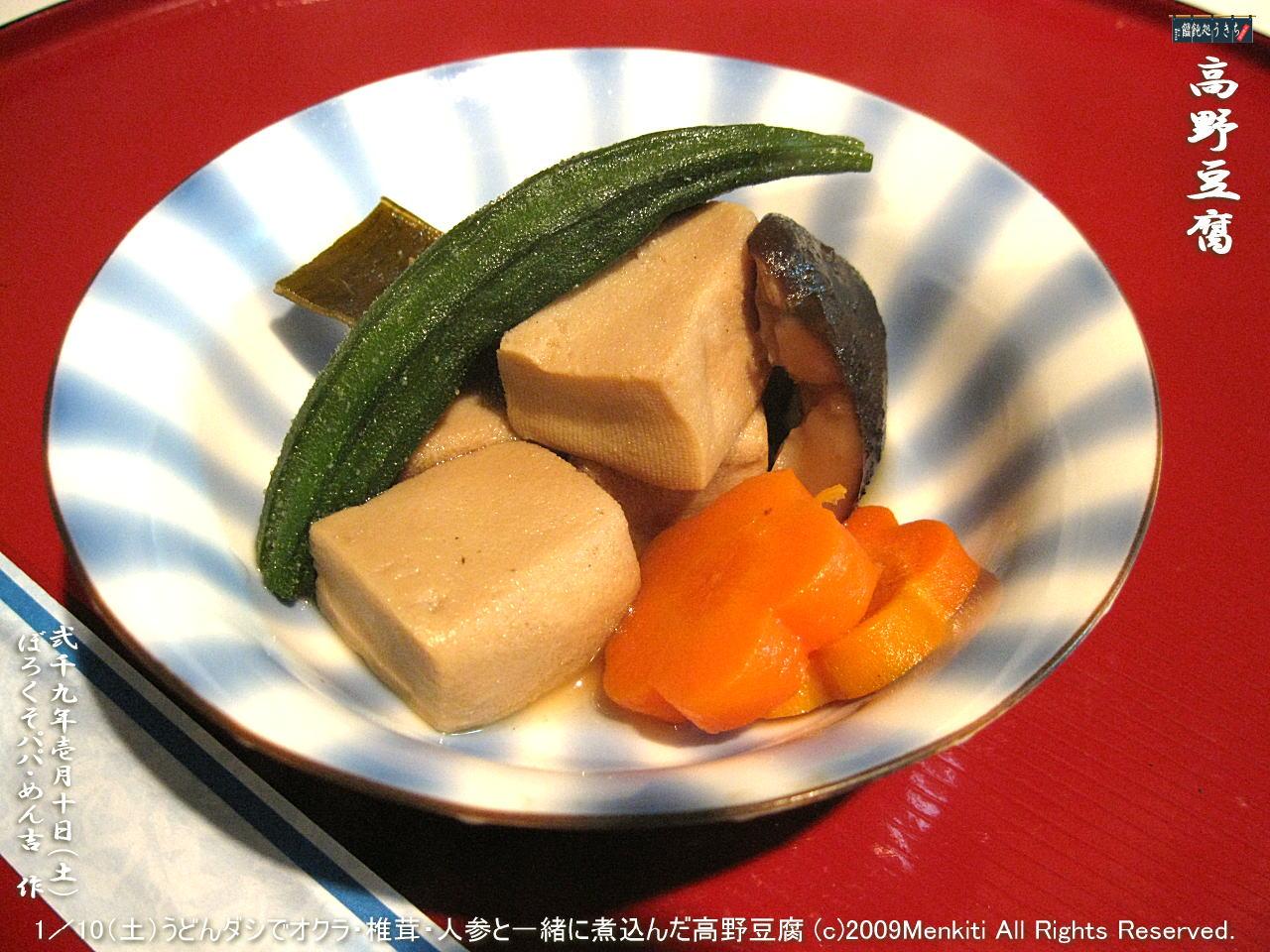 1/10(土)うどんダシでオクラ・シイタケ・ニンジンと一緒に煮た高野豆腐の含め煮@キャツピ&めん吉の【ぼろくそパパの独り言】     ▼クリックで1280x960pxlsに拡大します。